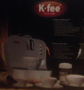 Кофемашина k-fee system