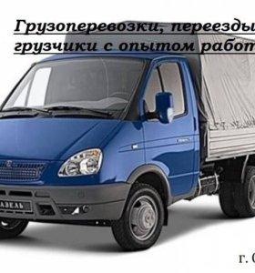 Организация переездов. Транспорт + грузчики