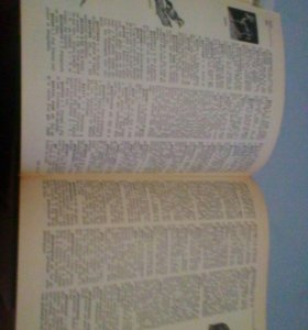Продаю французскую энциклопедию 2 тома,
