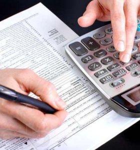 Бухгалтерские услуги, отчёты, декларации