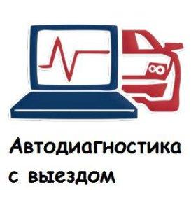 Компьютерная автодиагностика