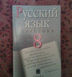 Русский язык 8класс