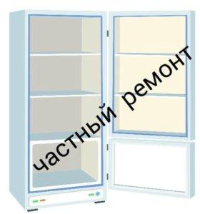Ремонт на дому,  на даче,  в офисе холодильника