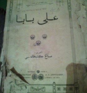 Коран 1909 г.