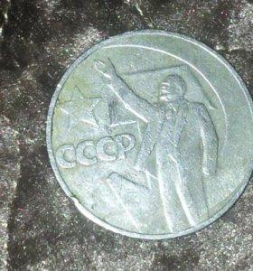 СССР монета 1917 год