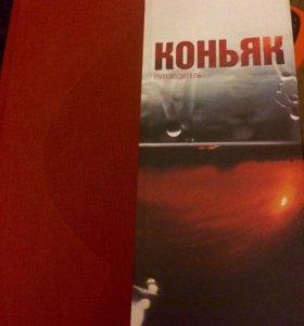 Книги Путеводитель Коньяк издательство Жигульского