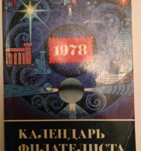 Календарь филателиста 1978 год.