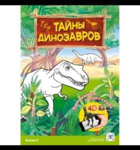 Тайна динозавров ! Раскрась и играй! 3d