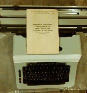 Продаю  пишущую машину