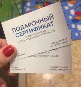 Билеты в дом иллюзий