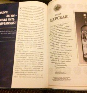 Книги Водка Путеводитель издательство Жигульского