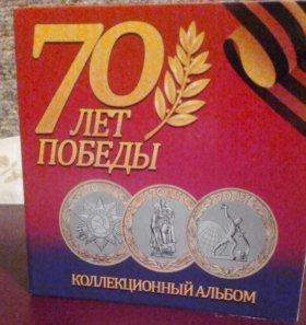 Альбом под монеты Биметал и ГВС