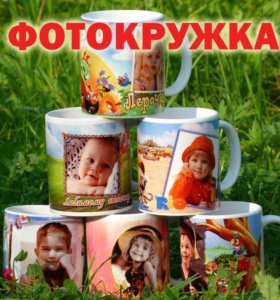 Фотокружки на заказ