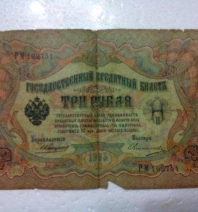 Банкноты 1903-1909гг
