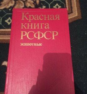 Красная Книга РСФСР