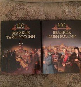 """Сборник """"100 великих"""""""