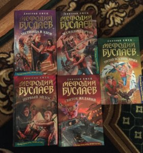 Книги автора Дмитрий Емец