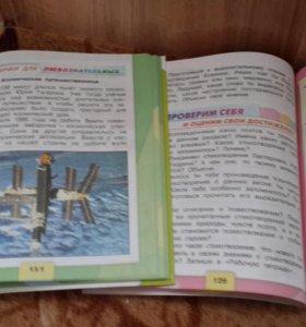 Учебник 4 ого класса