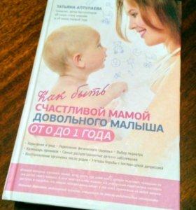 Книга по уходу за ребенком от 0 до 1 года