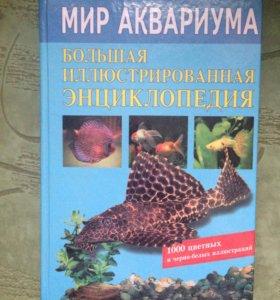 Мир аквариума