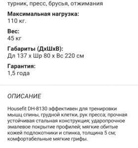 Тренажер Housefit DH-8130