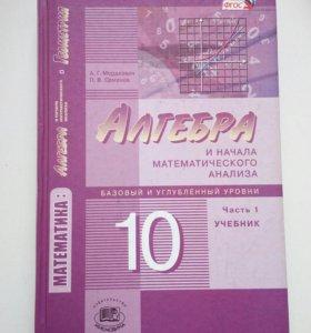 Учебник профиль алгебры 10 класс