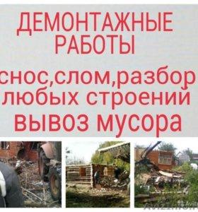 Демонтаж любых строений