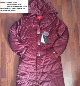 Зимние Куртки- новые, обмен