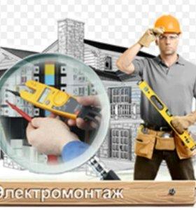 Электромонтажные работы 8914-33-77-914