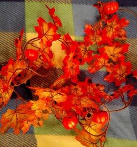 Гирлянды с листьями и тыковками