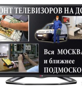 Ремонт телевизоров в Пашинской пойме, Красногорск.