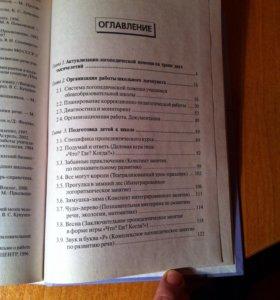 Новая книга логопедия в школе