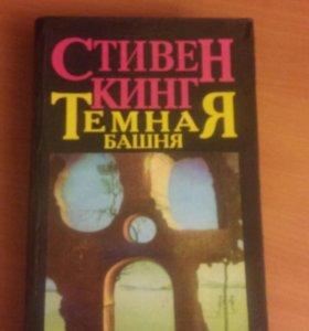 """Книга Стивен Кинг """"Темная башня"""""""