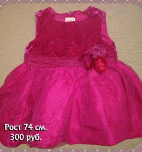 Платье и юбочка