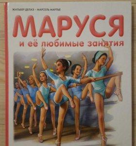 Новая книга про Марусю