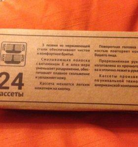 Хороший подарок для мужчин! Станок и 24 кассеты,