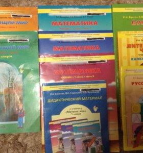 Учебники 1 класс. Состояние хорошее.