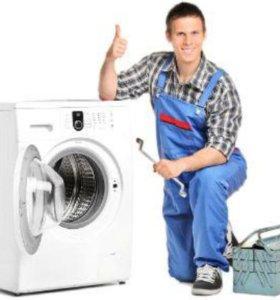 Ремонтируем стиральные машины на дому