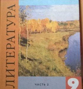 Учебники 9-10-11
