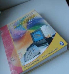 Учебное пособие Черчение в системе AutoCAD 2000