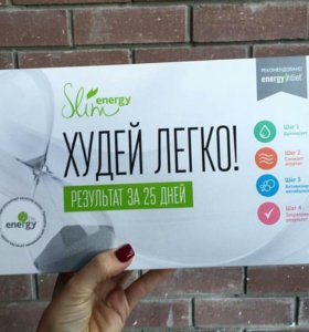 Комплекс для похудения за 25 дней)