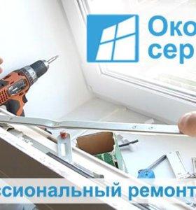 Ремонт и регулировка пвх окон и дверей