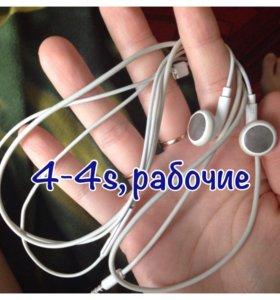 Продам наушники от айфона 4-4s