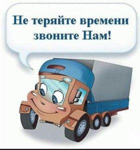 Вывоз строительного мусора!Грузчики!