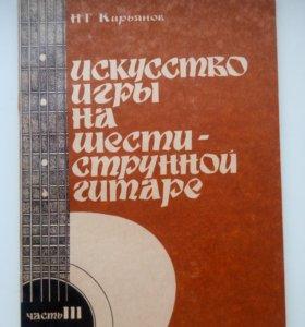 Искусство игры на шестиструной гитаре, Кирьянов