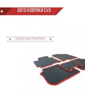 Авто Коврики EVA от Производителя