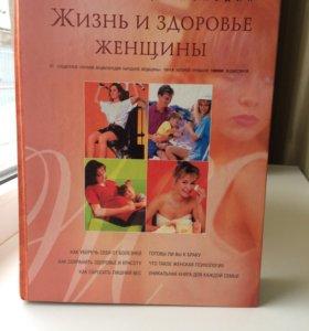 Энциклопедия 2 тома