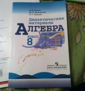 Рабочие тетради. 8 класс(биология,химия и алгебра)
