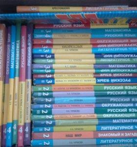 Учебники перспективная начальная школа