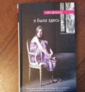 """Книга """"Я была здесь"""" Гейл Форман"""